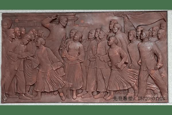 《五四运动》铜浮雕