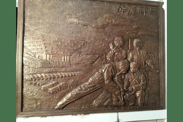 防化部队《降魔神兵、为战而备》青铜浮雕